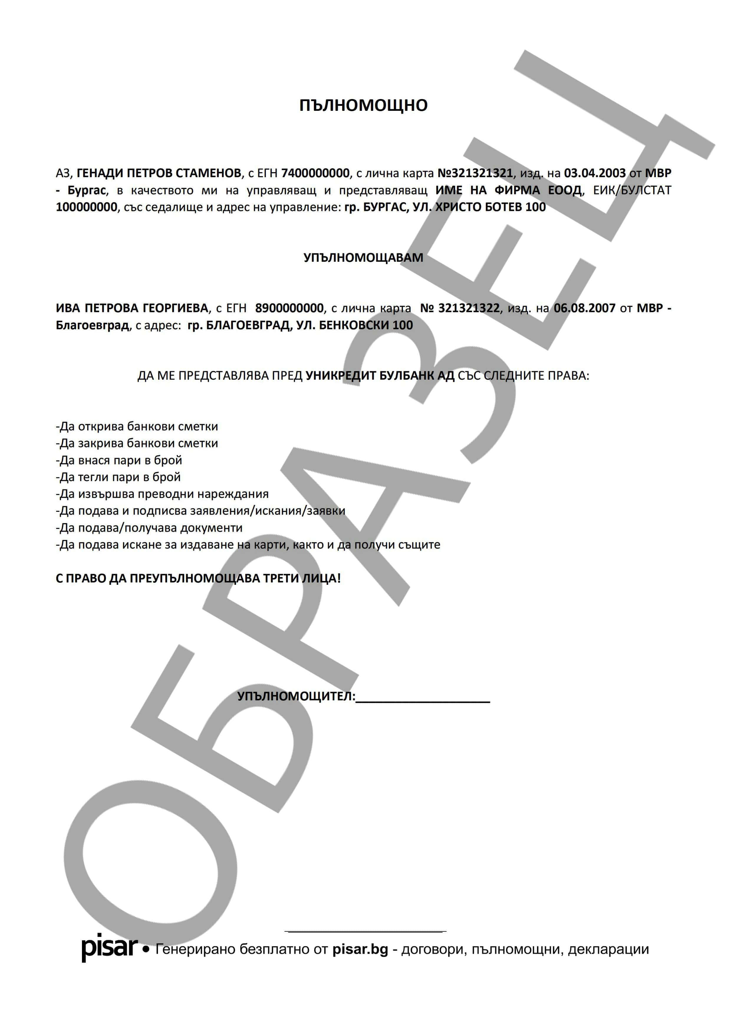 Примерен документ Пълномощно пред банка