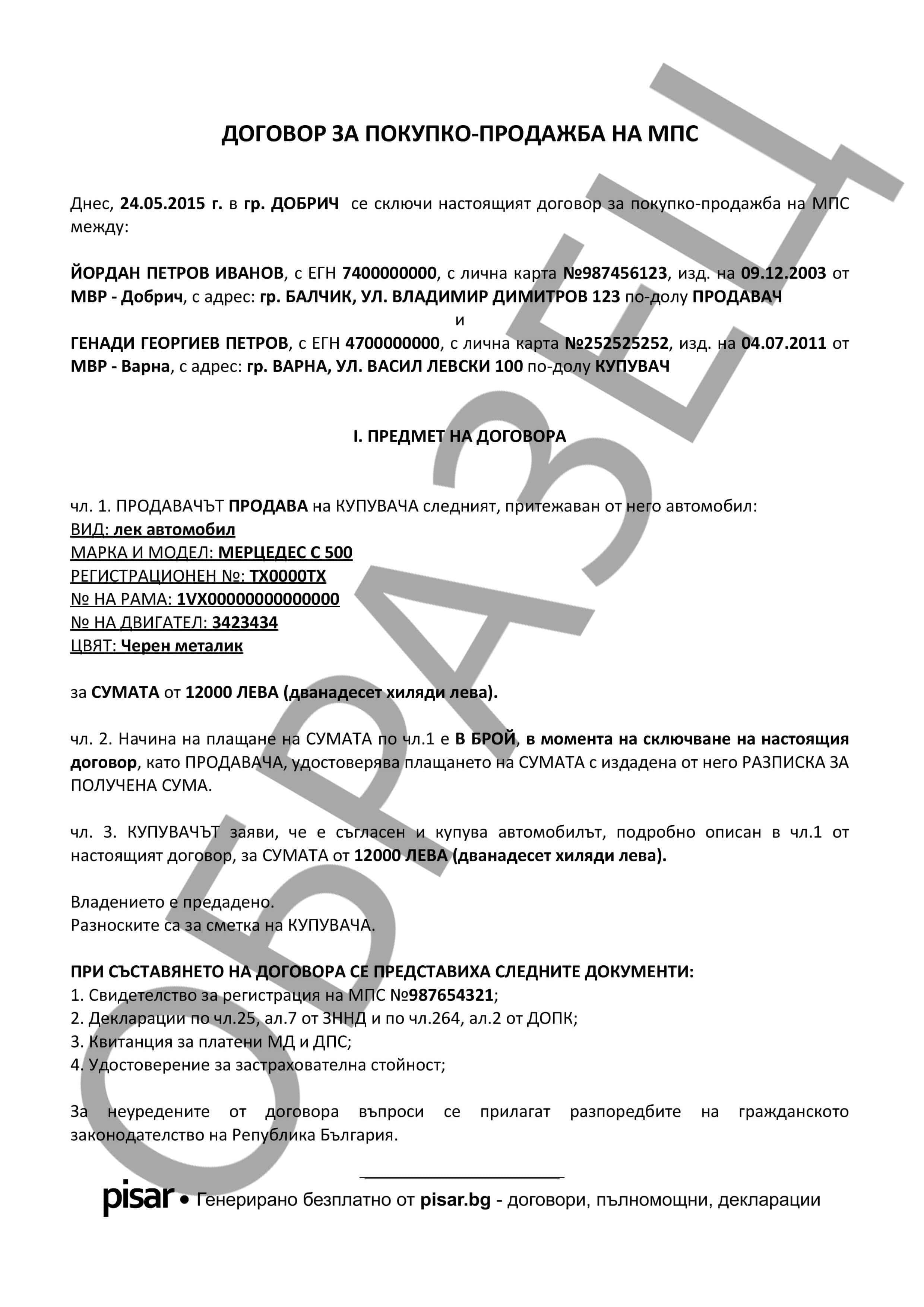 Примерен документ Договор за продажба на МПС