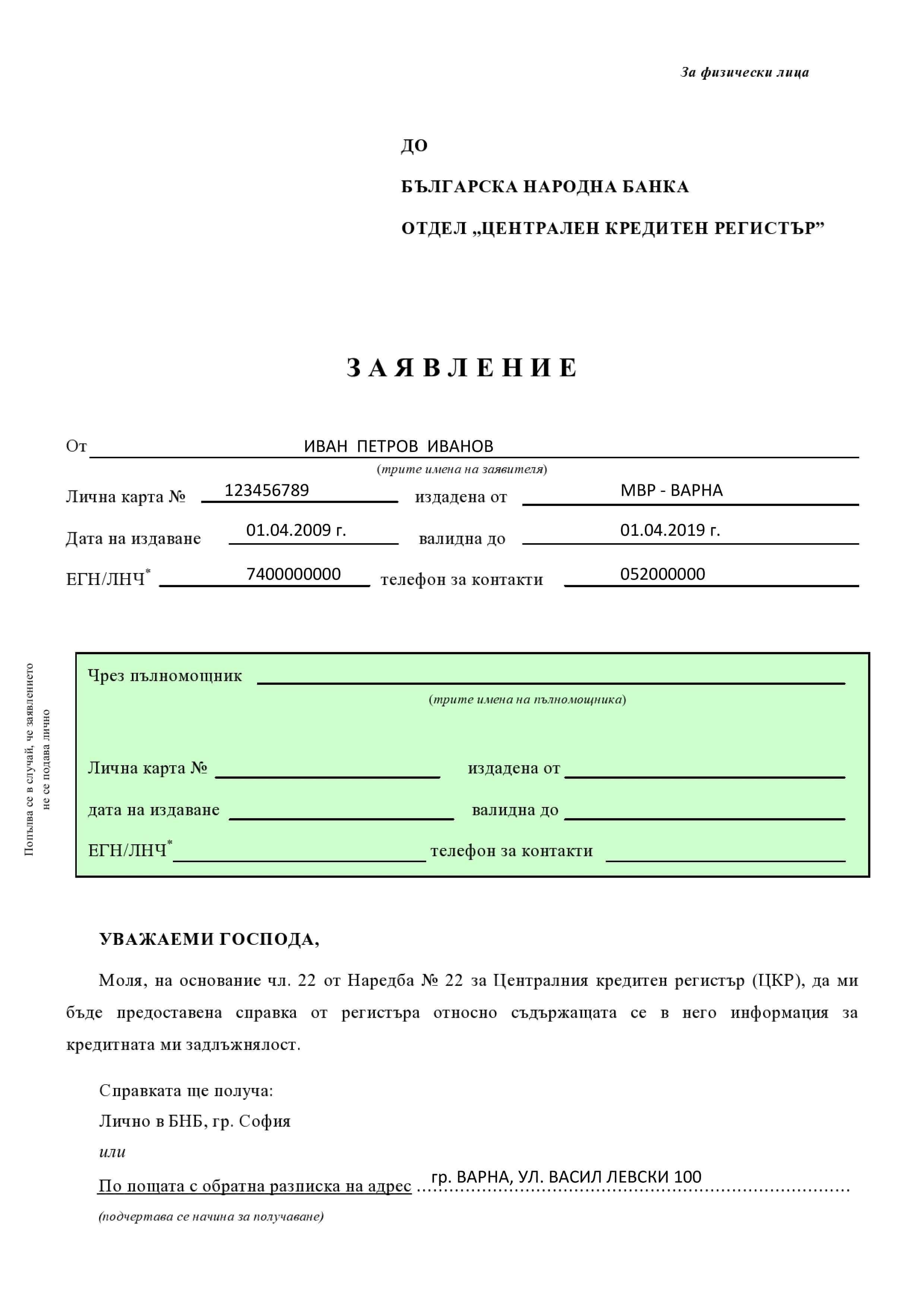 Примерен документ Справка в Централен Кредитен Регистър