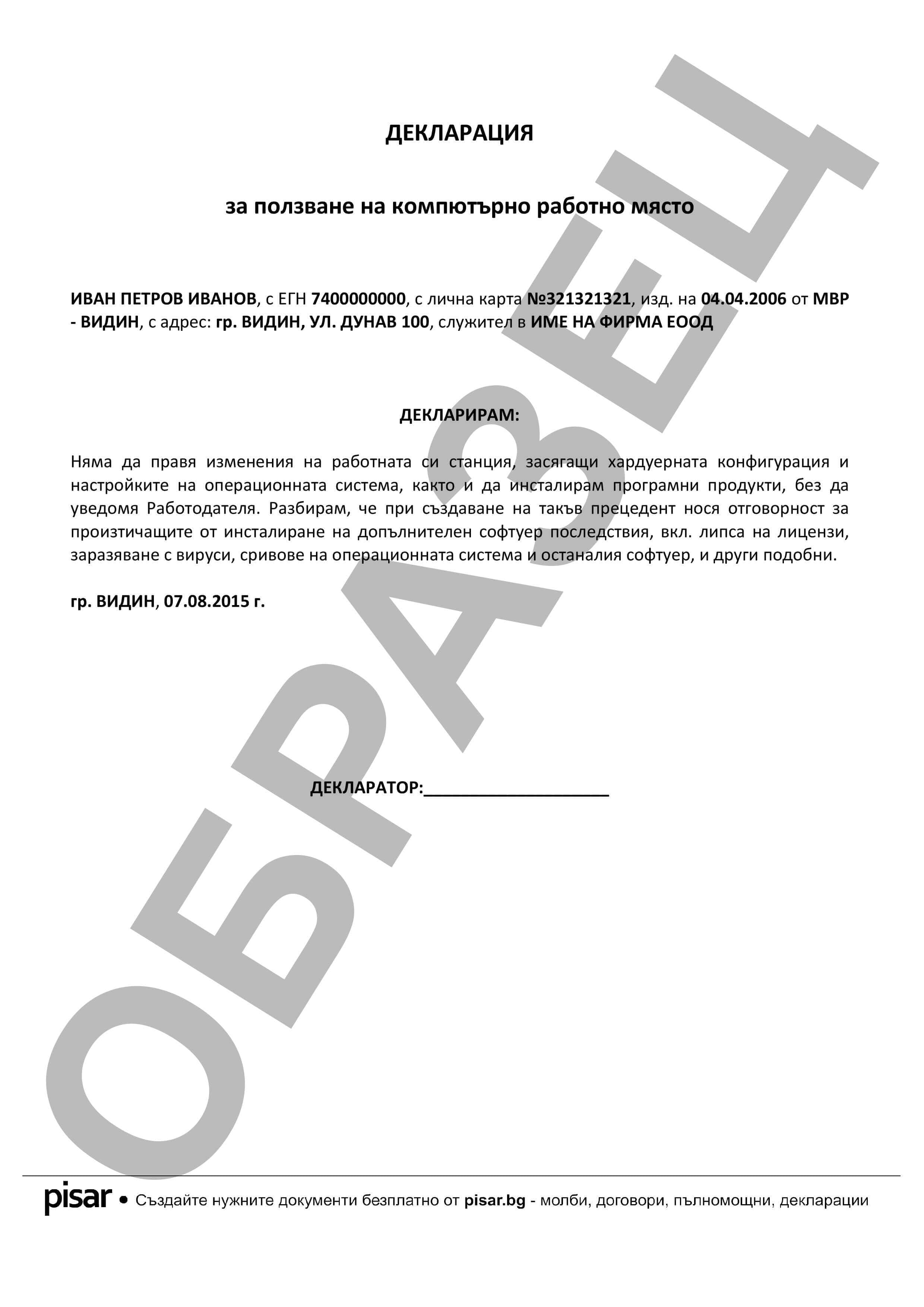 Примерен документ Декларация за ползване на компютърно работно място