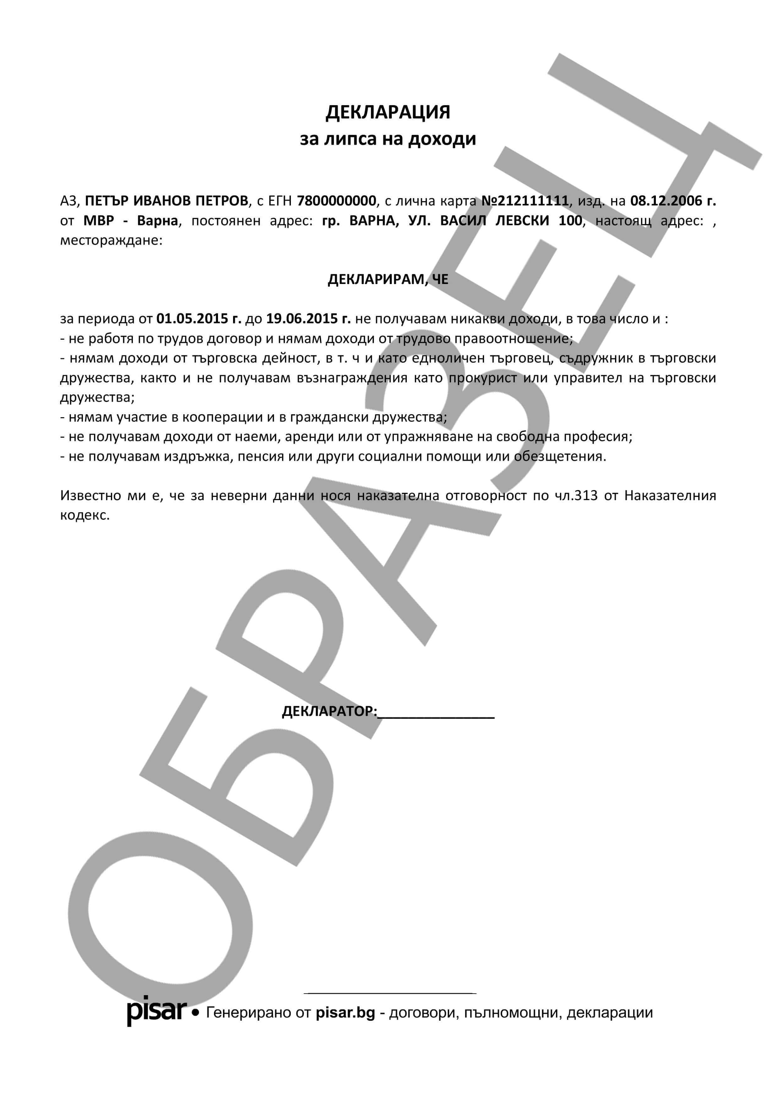 Примерен документ Декларация за липса на доходи