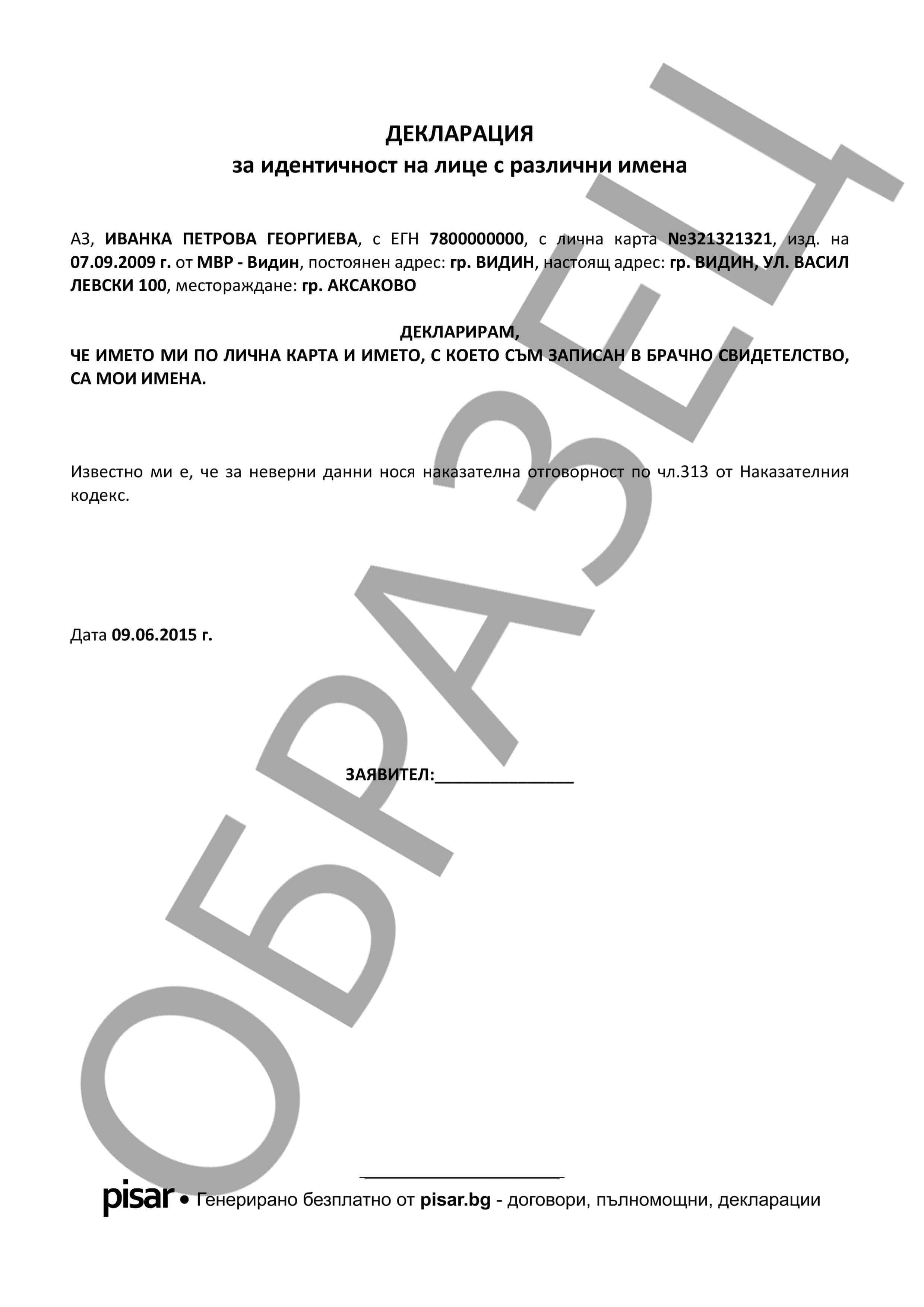 Примерен документ Декларация за идентичност на имена