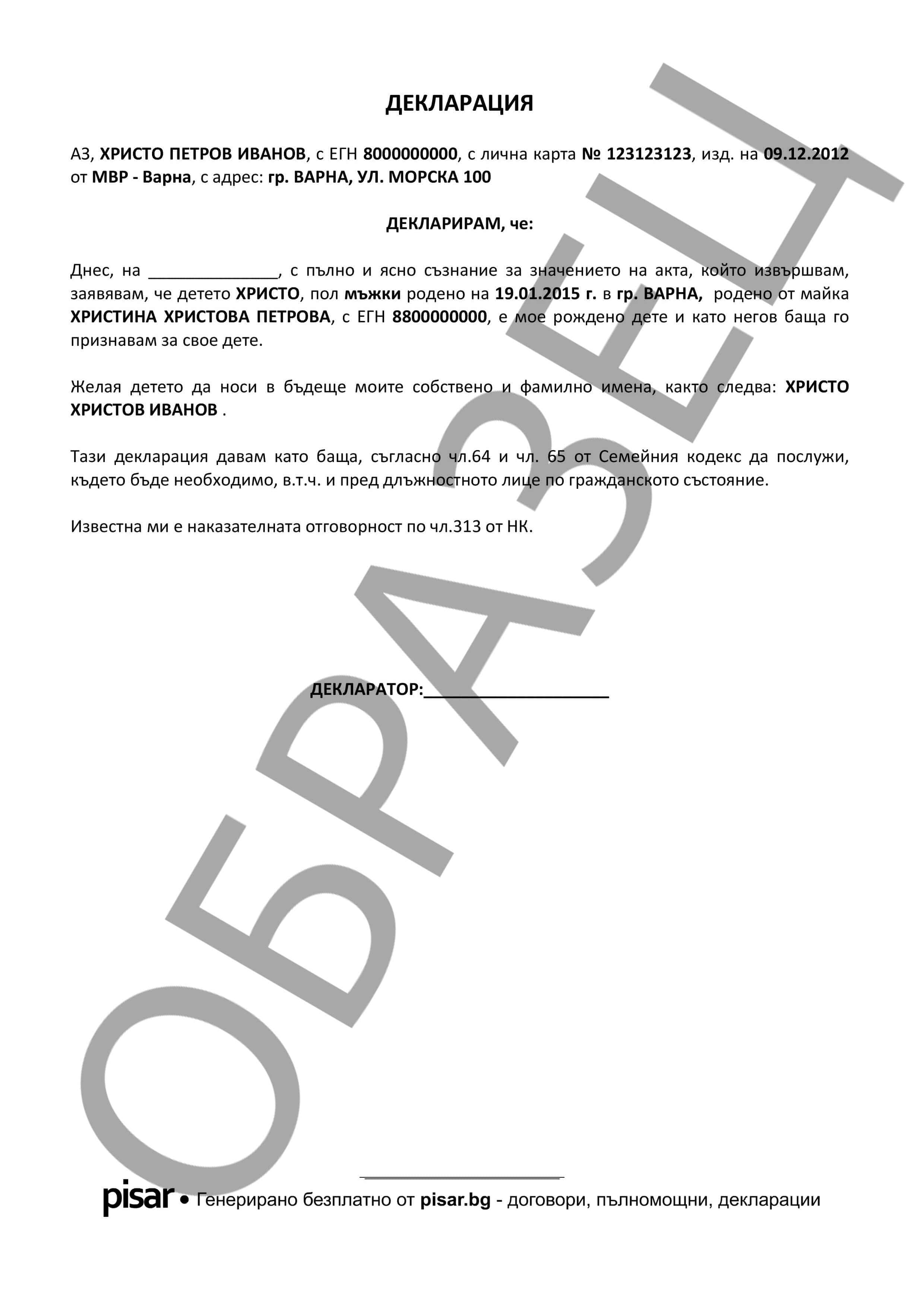 Примерен документ Декларация за припознаване на дете