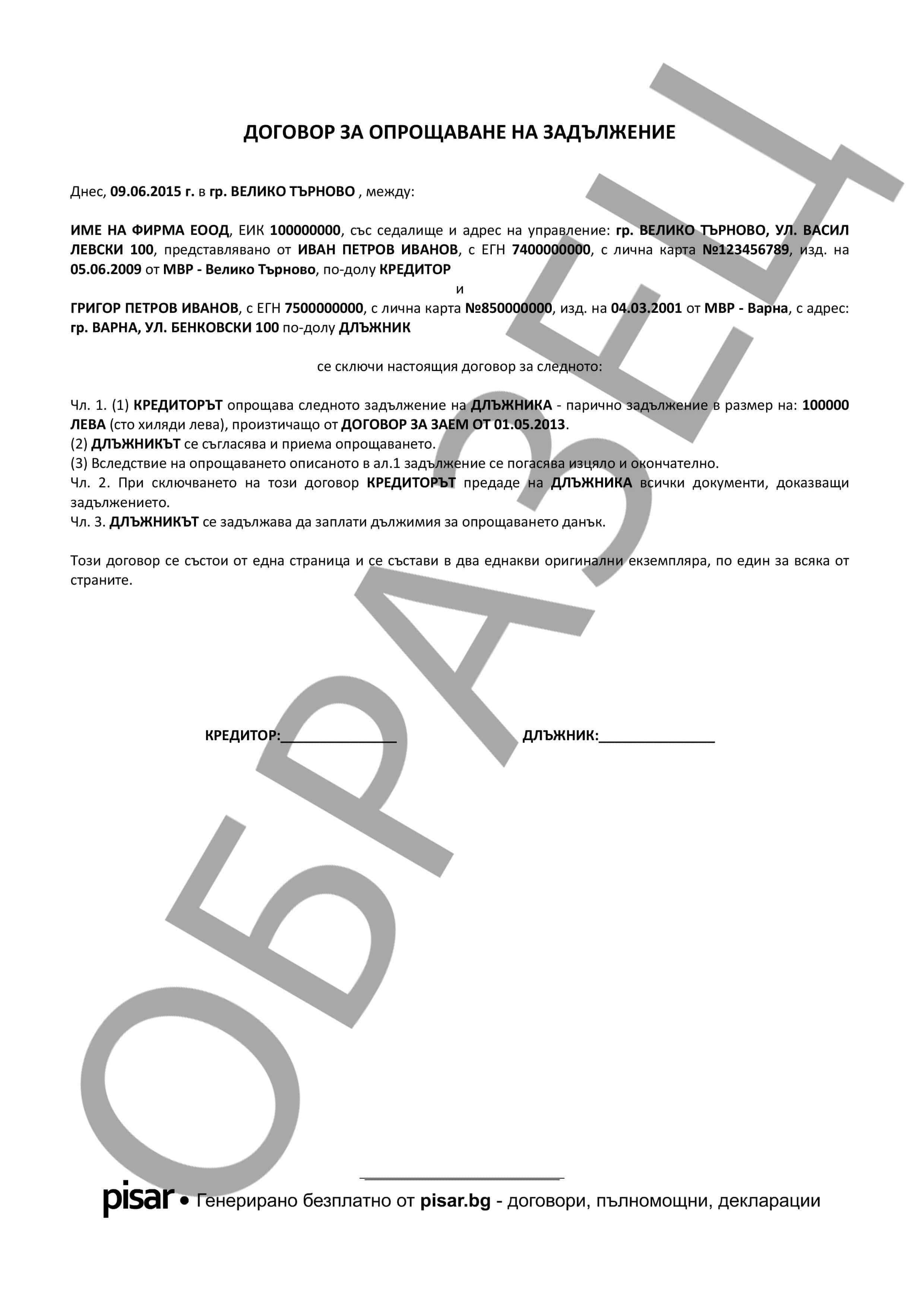 Примерен документ Договор за опрощаване на задължения