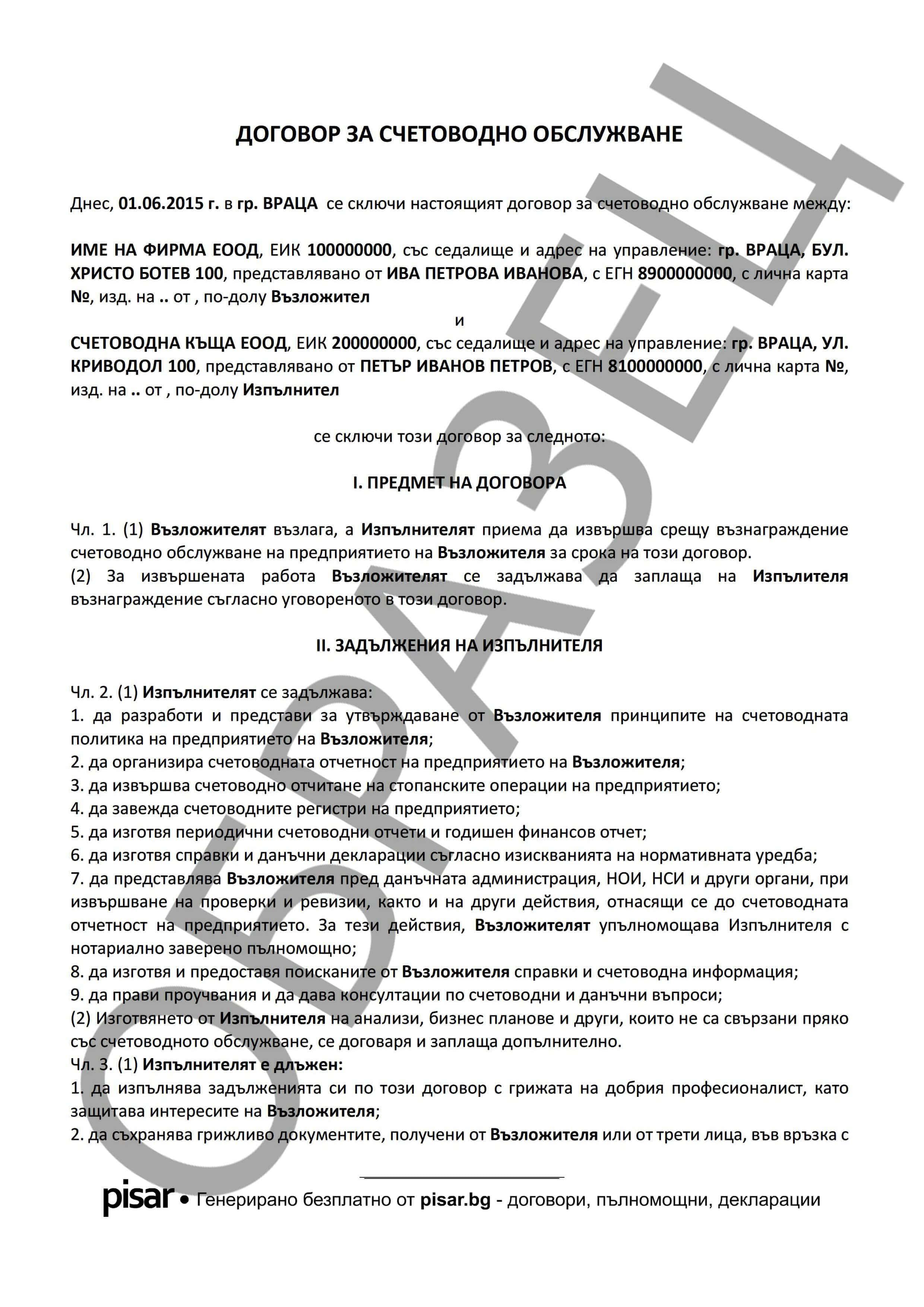 Примерен документ Договор за счетоводно обслужване