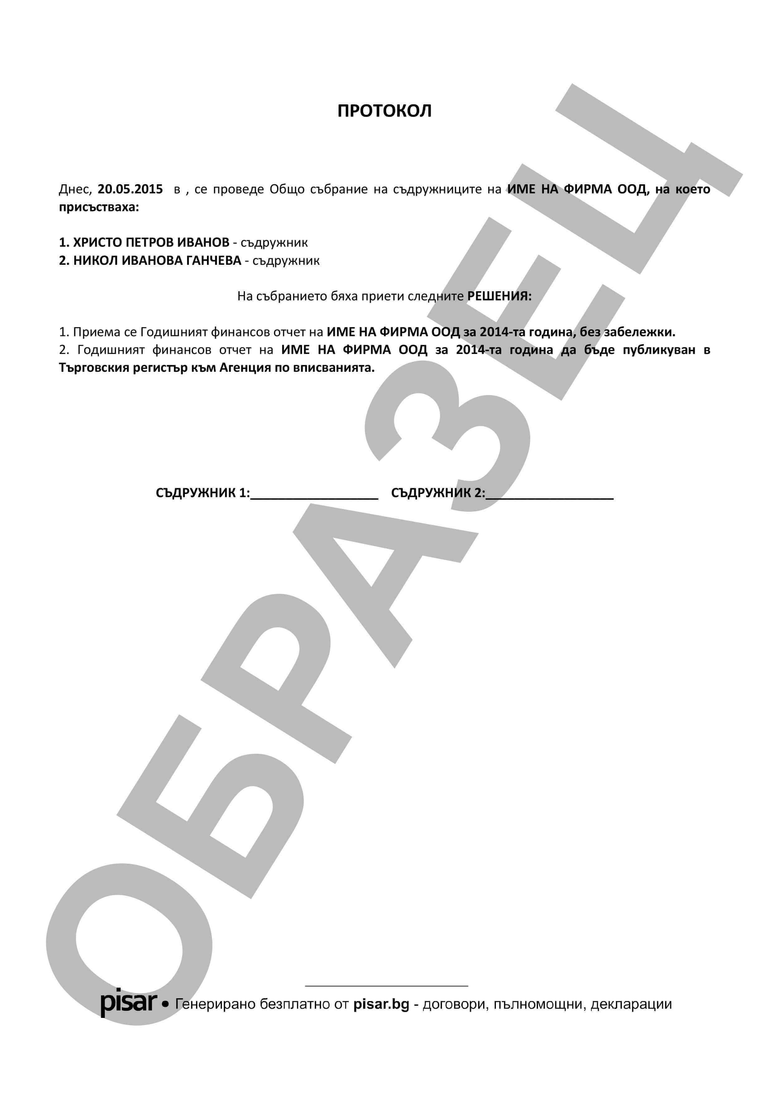 Примерен документ Документи за обявяване на ГФО