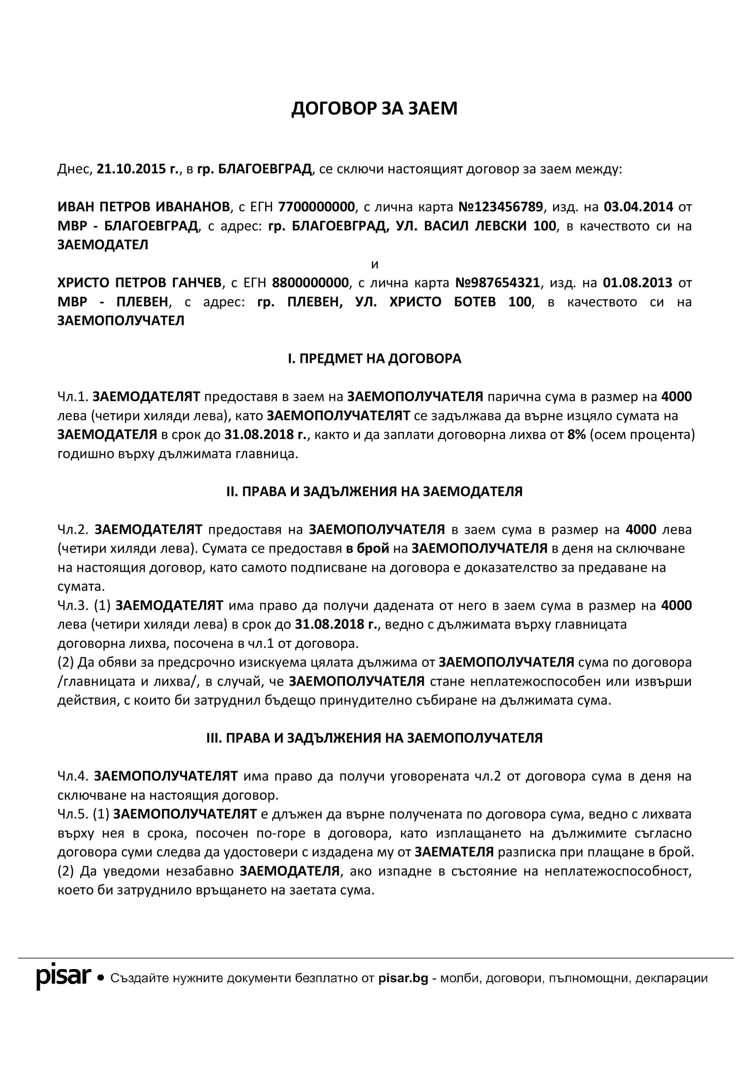 Примерен документ Договор за заем