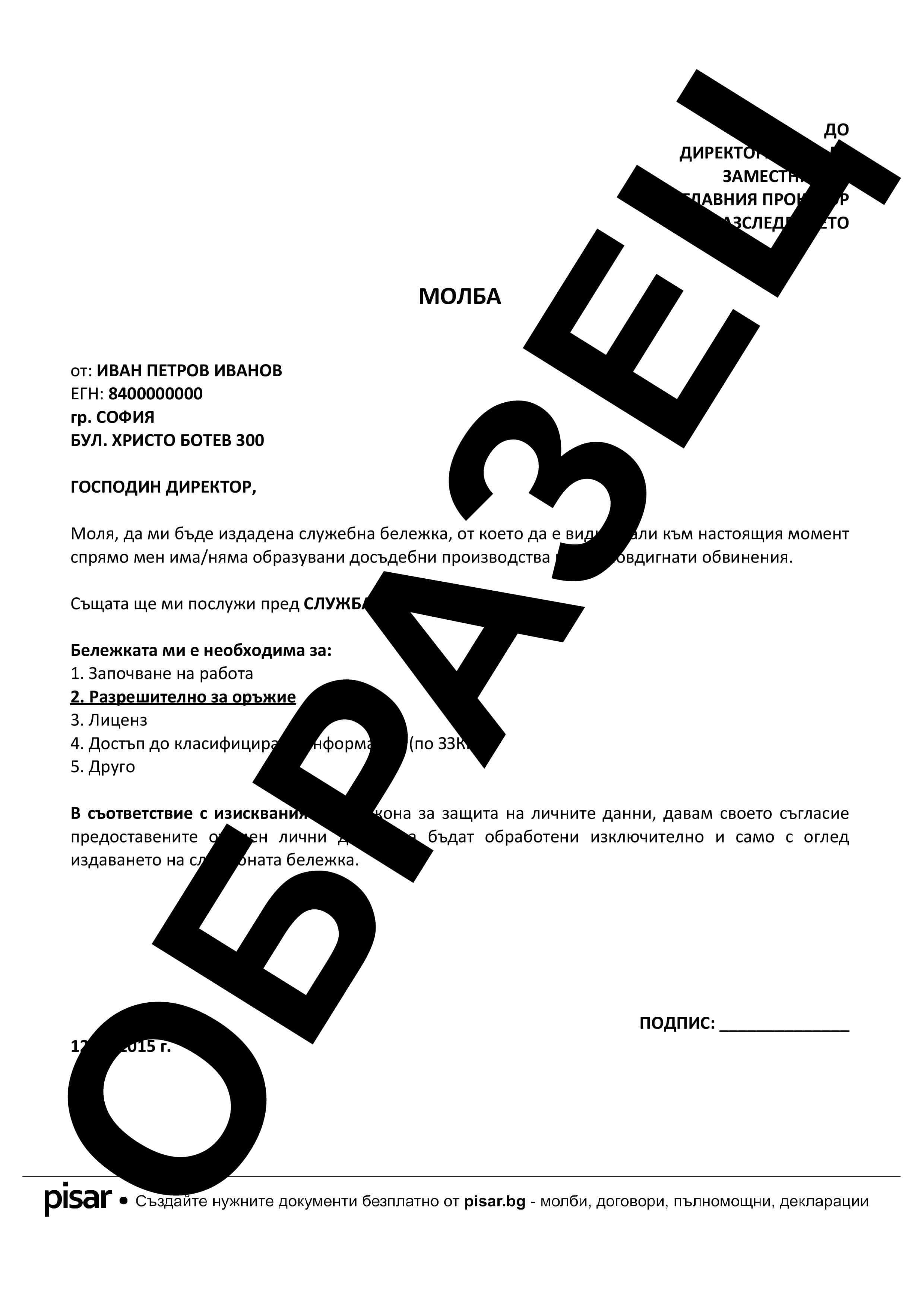 Примерен документ Молба за издаване на служебна бележка от НСлС