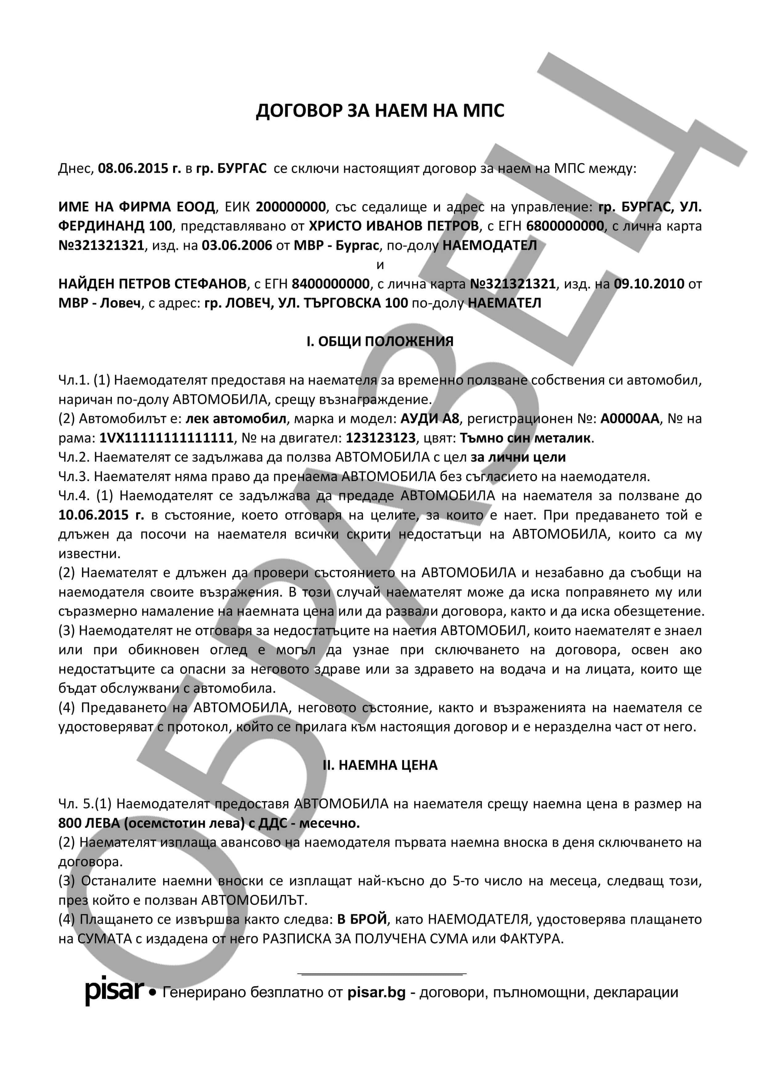 Примерен документ Договор за наем на МПС