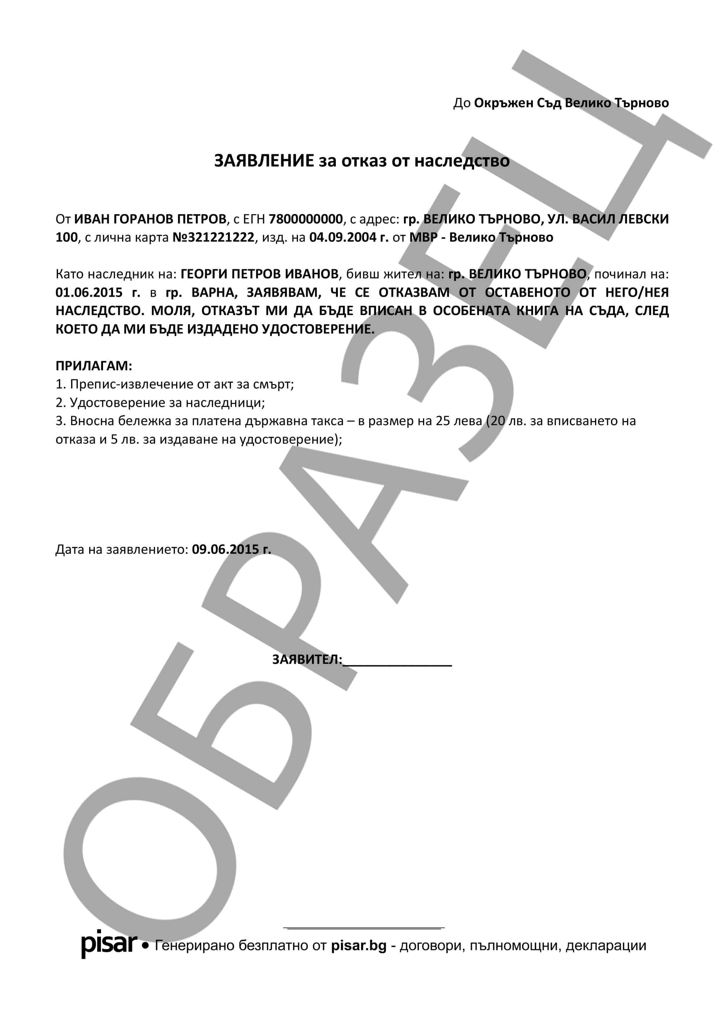 Примерен документ Заявление за отказ от наследство