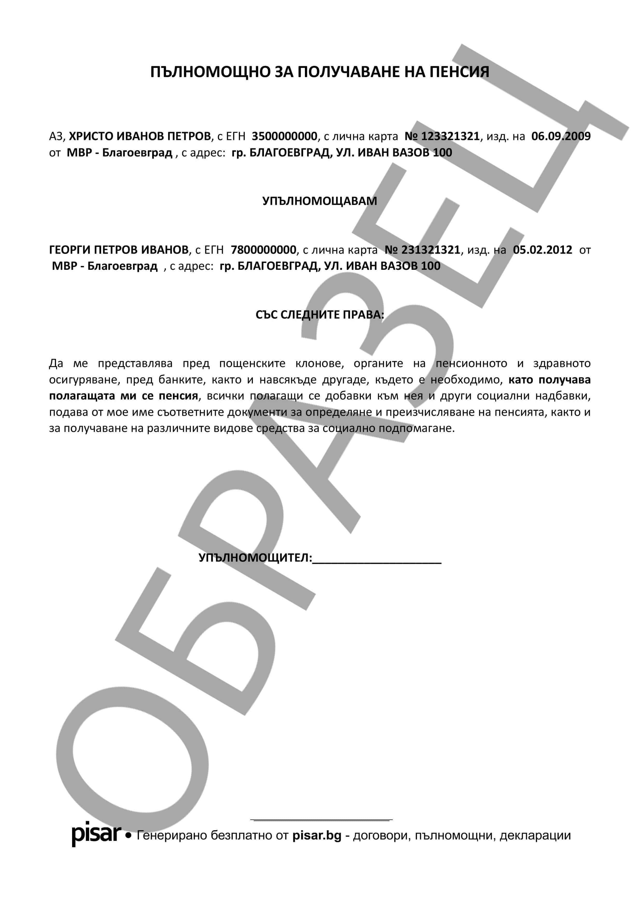 Примерен документ Пълномощно за получаване на пенсия