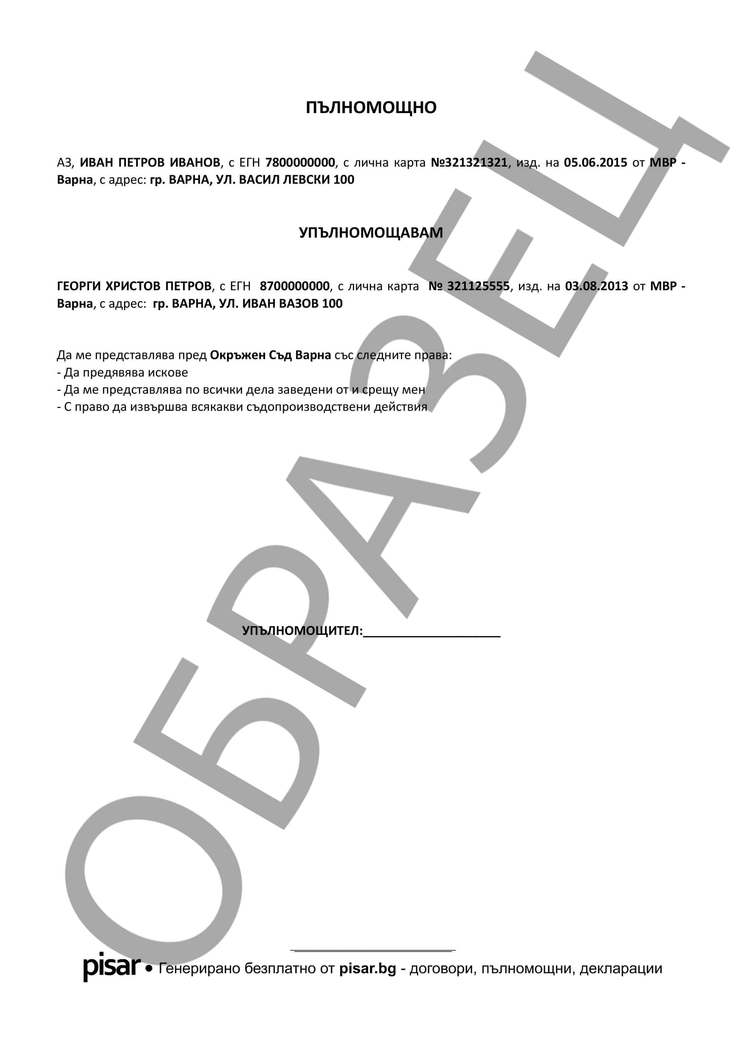 Примерен документ Пълномощно пред съд