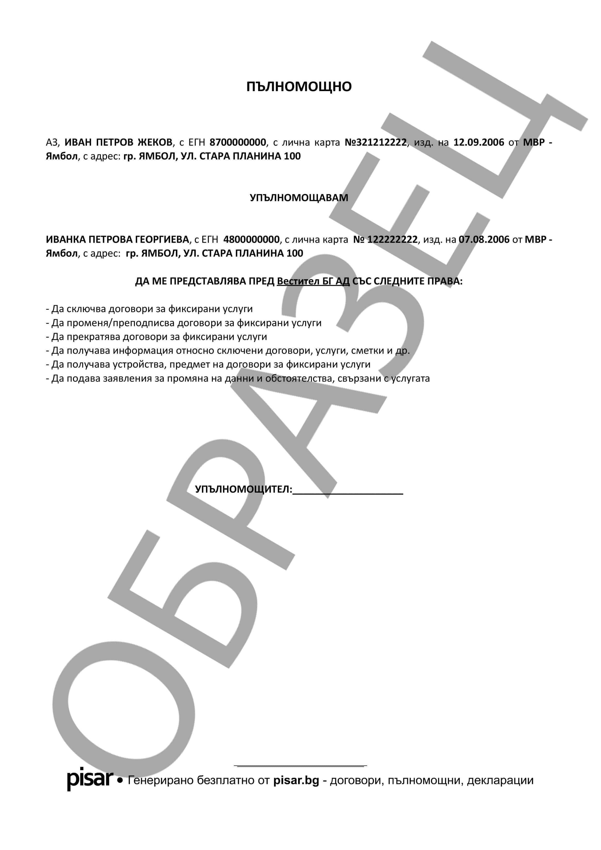 Примерен документ Пълномощно пред доставчик на услуги