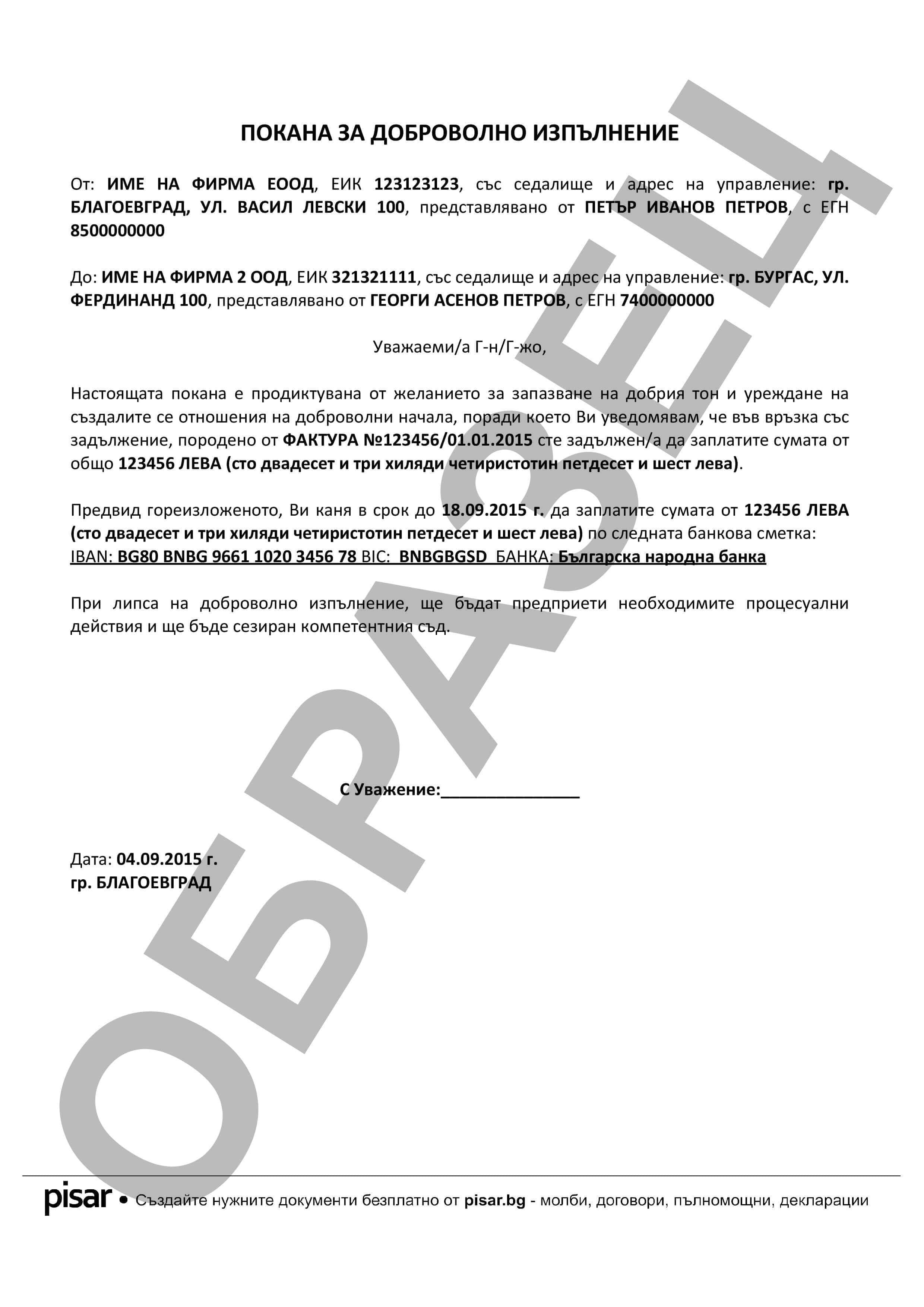 Примерен документ Покана за доброволно изпълнение