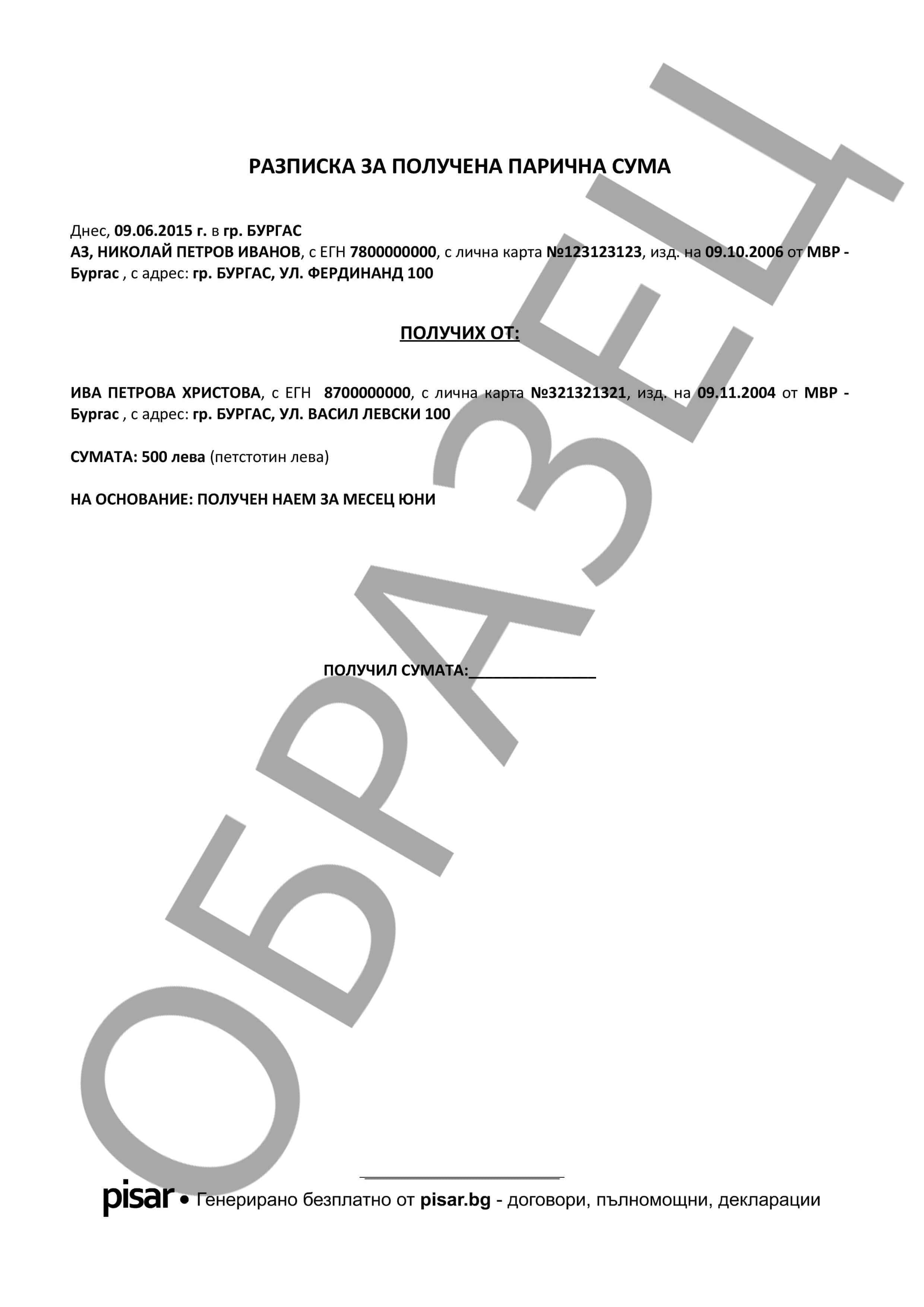 Примерен документ Разписка за получена парична сума