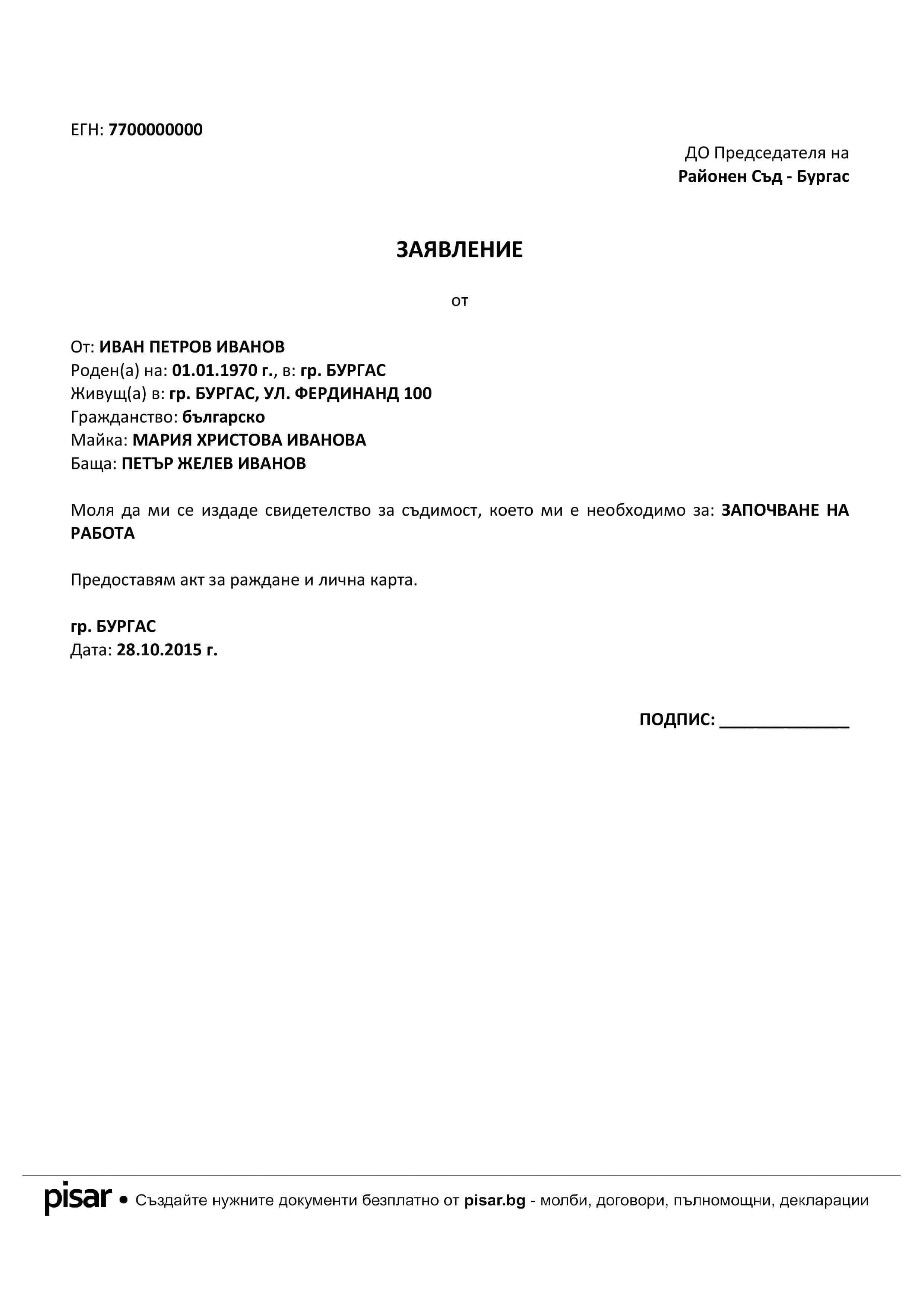 Примерен документ Заявление за свидетелство за съдимост
