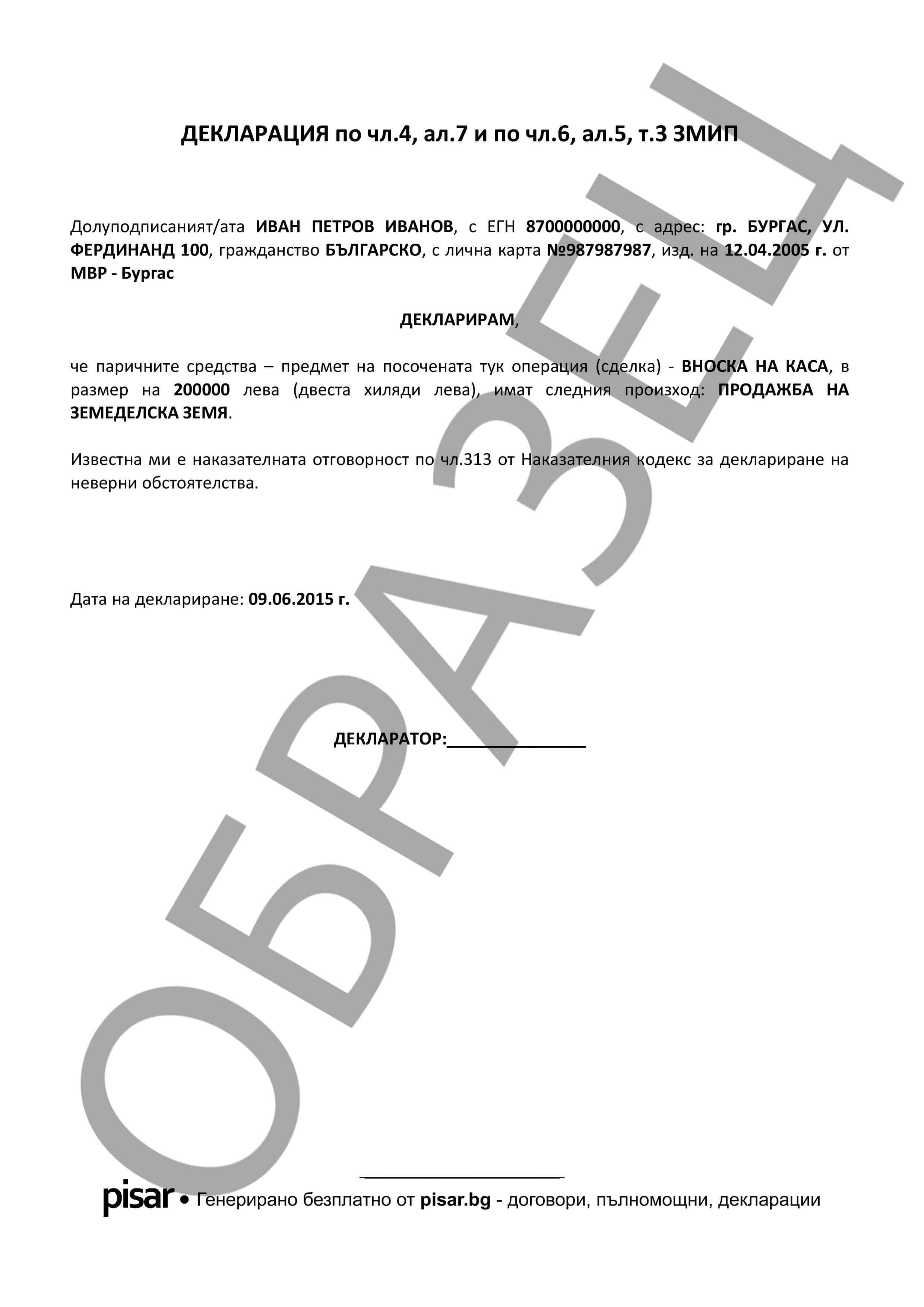 Примерен документ Декларация за произход на средства