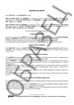 Примерен документ Договор за цесия