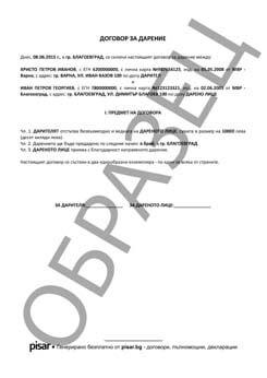 Примерен документ Договор за дарение
