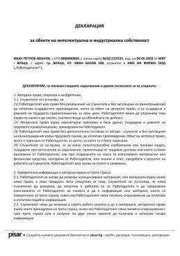 Примерен документ Декларация за обекти на интелектуална и индустриална собственост