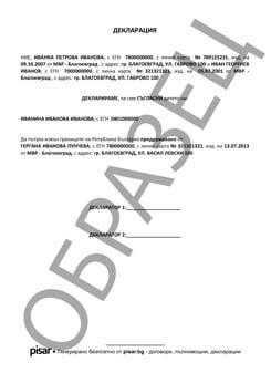 Примерен документ Декларация за пътуване на дете в чужбина