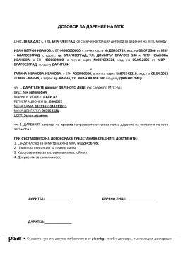 Примерен документ Договор за дарение на МПС