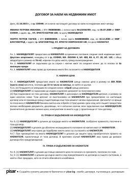 Примерен документ Договор за наем
