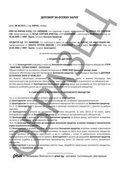 Примерен документ Договор за особен залог