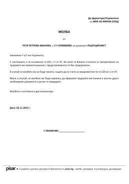 Примерен документ Молба за напускане на работа