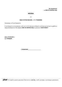 Примерен документ Молба за постъпване на работа