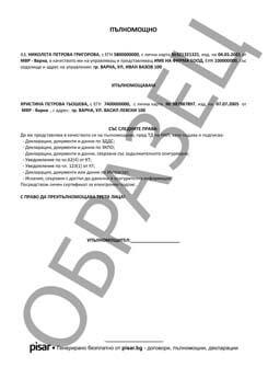Примерен документ Пълномощно за НАП