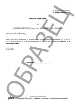 Примерен документ Молба за отпуск