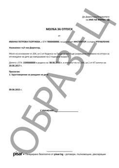 Примерен документ Молба за отпуск по майчинство