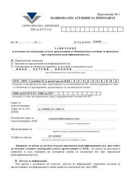 Примерен документ Заявление за издаване на ПИК от НАП