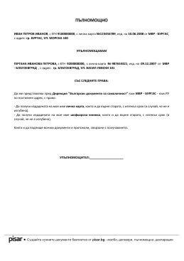 Примерен документ Пълномощно за получаване на лични документи