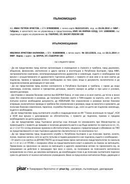 Примерен документ Общо търговско пълномощно
