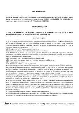 Примерен документ Пълномощно пред митница