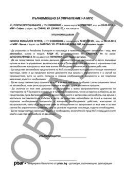 Примерен документ Пълномощно за управление на МПС