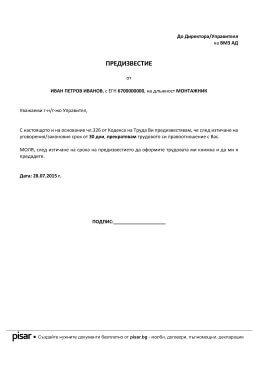 Примерен документ Предизвестие за прекратяване на трудов договор