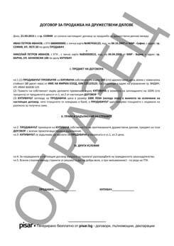 Примерен документ Договор за продажба на дружествени дялове