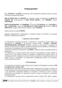 Примерен документ Трудов договор