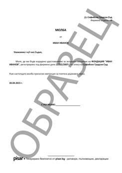 Примерен документ Молба за издаване на актуално състояние на фондация/сдружение