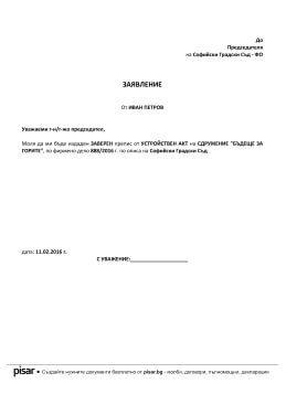 Примерен документ Заявление за издаване на препис от съда