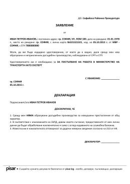 Примерен документ Заявление за издаване на удостоверение от Прокуратурата